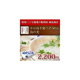 小豆島手延べそうめん 島の光 上級赤帯 2kg(約20人前) 小豆島手延素麺協同組合【お中元に・ギフトに・家庭用に・熨斗・包装対応】