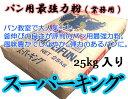 日清製粉 パン用粉(強力粉) スーパーキング 25kg