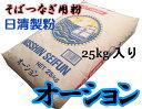 日清製粉 そばつなぎ用粉 オーション 25kg