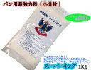日清製粉 パン用粉(強力粉) スーパーキング 1kg
