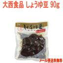 大西食品 しょうゆ豆 (煮豆) 90g 四国さぬきの郷土料