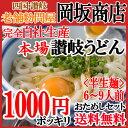 【送料無料 1000円 ポッキリ クーポンでお得】岡坂商店 ...