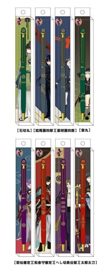 サンスター文具刀剣乱舞ボールペン数量限定全8種類2016年3月発売