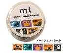 【カモ井 マスキングテープ mtハロウィン2017】ハロウィンラベル【数量限定】【ネコポス対応】