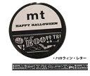 【カモ井 マスキングテープ mtハロウィン2017】ハロウィン レター【数量限定】【ネコポス対応】