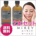 2本セット MIREY エッセンスローション 送料無料 高級エステもお使いの ◆敏感肌にも◎フェイシャル用高濃度酸素 90ml