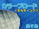 カラーブロード キルティング無地【 布 生地 定番商品 】