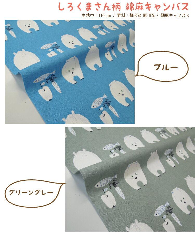 しろくまさん柄綿麻キャンバスプリント【生地 布 ...の商品画像