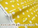 sanrio マイペースぐでたま柄コットンプリント (約109cm巾×30cmより10cm単位カット