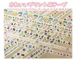 かわいいプリント麻テープ約1.5cm巾×150cmカット済【小物作りのアクセントに♪】