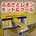 広島 ふるさとレモン 5袋入り(メール便)お買い得!!