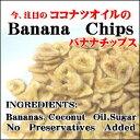 バナナチップ 1袋180g