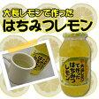 大長レモンで作ったはちみつレモン 980g