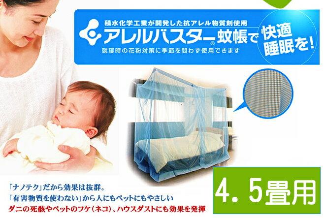 【送料無料】アレルバスター蚊帳 4.5畳用