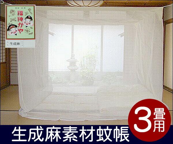 【 送料無料・国内生産 】 最高級品 蚊帳 生成 麻 3畳用