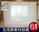【 送料無料・国内生産 】 最高級品 蚊帳 生成 麻 6畳用