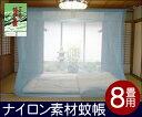 【オーダー商品】☆蚊帳ナイロン 8畳用水色