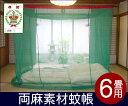 【国内生産】☆蚊帳両麻 6畳用緑色(もよぎ)
