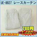 レースカーテン 100×176cm 2枚組