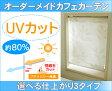 【メーカー既製品】オーダーメイド「UVカット カフェカーテン」幅20〜140cm−丈30〜50cm 1枚