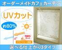 【メーカー既製品】オーダーメイド「UVカット カフェカーテン」幅20〜140cm-丈101〜150cm 1枚