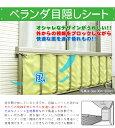 【特価品】ベランダ目隠しシート(リーフ):約高さ90×幅200cm