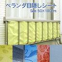 【オーダー商品】ベランダ目隠しシート:約高さ50×幅180cm