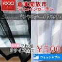 【ワケあり特価500円】ワンコイン レースカーテン【洗濯可 ...