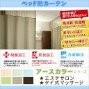 【医療用カーテン】【シンコール】ネットジョイントカーテン(ベッド周りカーテン)上部