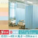 【 医療用 カーテン フルオーダー 】上部ネット30cm 幅〜400cmまで-丈〜200cmまでネッ