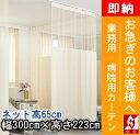【医療用 既製品】上部ネット65cm一体型カーテン幅300×丈223cm 1枚【東リ】【エコケアメッシュ】医療用カーテン