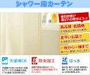 【シンコール】【メーカー縫製】シャワーカーテン:ローザ(上部ハトメ仕様)幅101~150cm-丈~190cmまで【TA-1125 / 1126 / 1127】