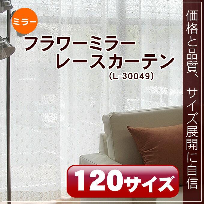 【オーダー商品】フラワーミラーレースカーテン( L-30049 )幅〜150cm-丈78〜118cm 1枚 業務用カーテン可