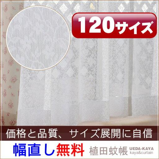 【オーダー商品】小花ミラーレースカーテン(UEAL-1030000 )幅100cm−丈243〜273cm 2枚組