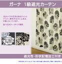 【1cm刻み オーダー 】形状記憶・1級遮光カーテン ガーナ 幅100×135cm 2枚組の写真