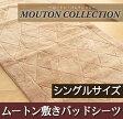 【高級ムートンシーツ】【即納可】ムートン敷きパッドシーツ シングル100×200cm 毛足20mm 羊毛皮100%