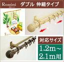 【メーカー既製品】伸縮カーテンレール「ロシーニ」ダブル:幅1.2〜2.1mまで対応