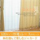 【オーダー商品】窓辺の庭 厚地&レースカーテン2枚セット★幅150cm-丈205〜240cm☆厚地1枚+ミラーレース1枚・・・厚地のサイズでご注文ください・・・