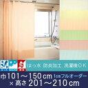 【 東リ 水をはじく 】 シャワーカーテン 【 防炎 上部ハ...
