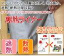 【受注生産】遮熱・断熱ステンレス裏地ライナー 100X135...