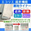 【受注生産】エコリエ 超多機能 裏地ライナー約150X194cm 1枚