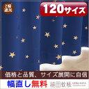 【オーダー商品】2級遮光カーテン(星柄)幅151〜200cm−丈80〜124cm 1枚