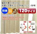 【オーダー商品】遮熱・断熱・1級遮光・防音カーテン(UEP-EC13)幅〜100cm-丈245〜275cm 2枚組