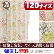 【オーダー商品】2級遮光カーテン(北欧風花柄)幅〜150cm-丈165〜204cm 1枚