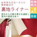 【暑さ寒さ対策・防音・1級遮光】高機能 カーテン裏地ライナー...