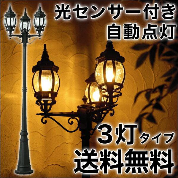 【送料無料】ストリートライト3灯 GSTY-GL03 / 自動点灯 センサー ガーデンライト