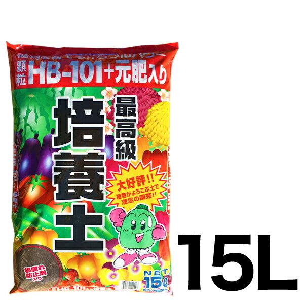 【顆粒HB-101+元肥入り】 最高級培養土 15L / 用土 土 培養土 HB-101 ガーデニング セット 肥料 園芸 野菜 果物 観葉植物 蘭 菊 芝生