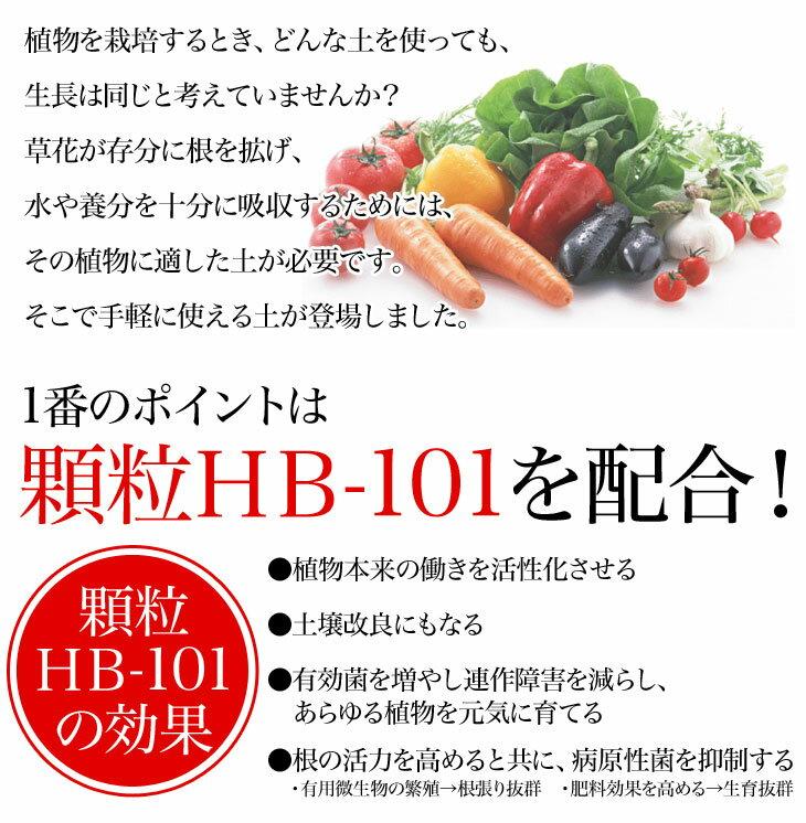 【送料無料】 最高級培養土 15L 3袋セット...の紹介画像2
