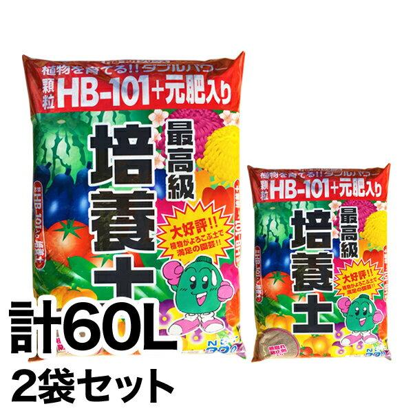 送料無料顆粒HB-101配合最高級培養土30L2袋セット/花用土土培養土園芸用土野菜球根ガーデニング
