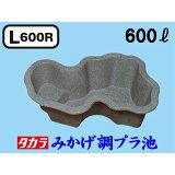 タカラ工業 みかげ調プラ池 L600R(右向き)